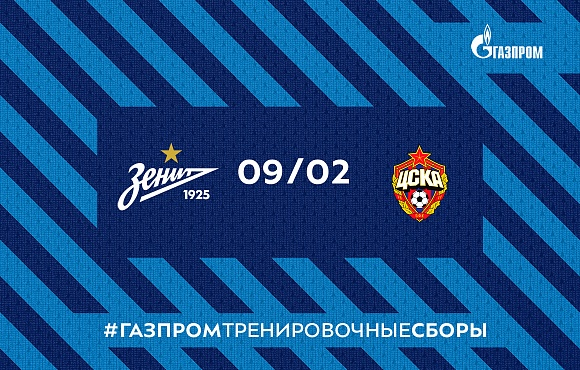 Zenit to Play Additional Friendly vs CSKA Moscow