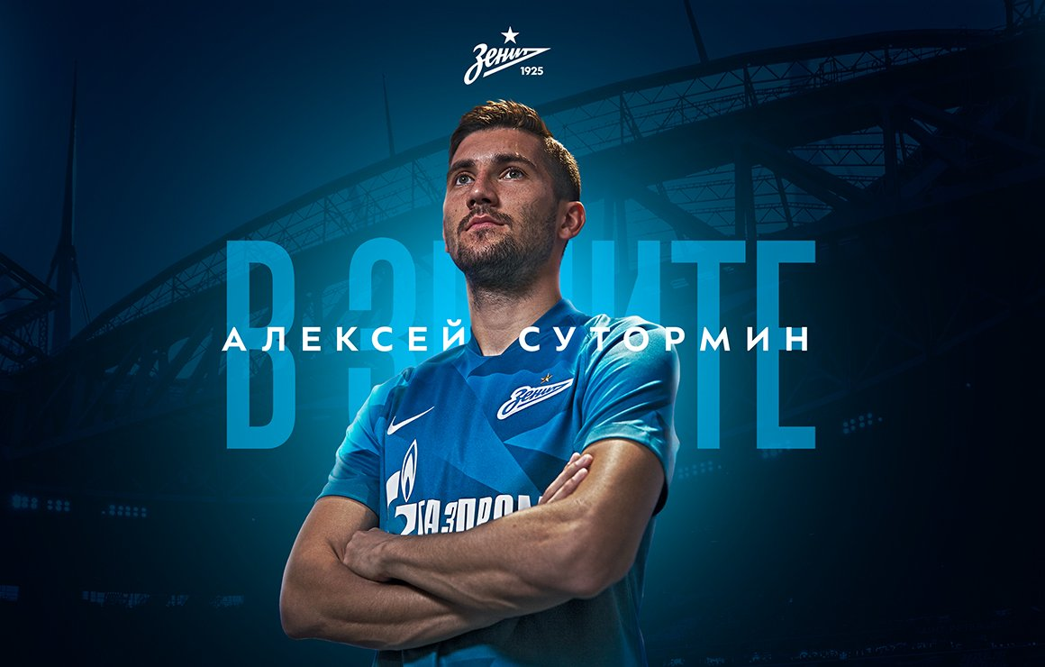 Aleksey Sutormin Signs for Zenit