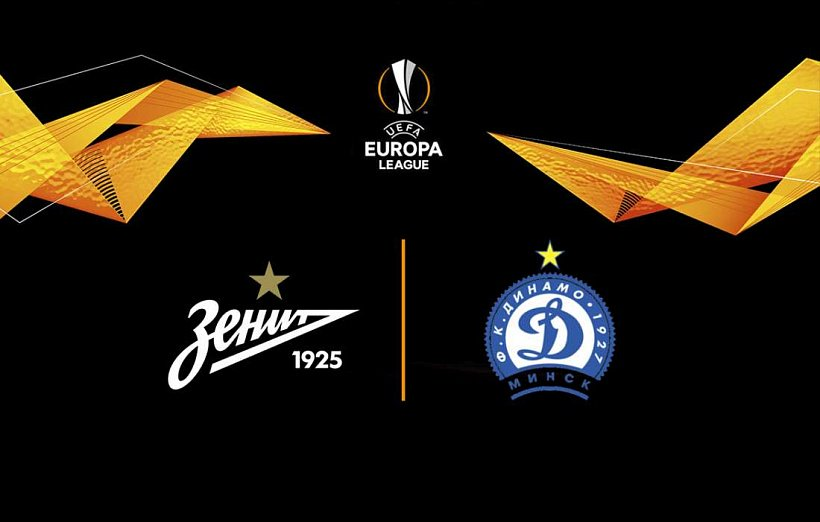 Zenit to Play Dinamo Minsk in the Europa League