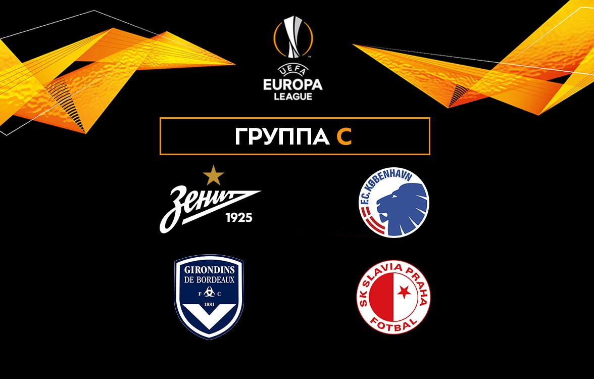 Zenit Europa League Group Revealed