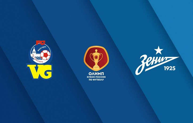 Zenit Russian Cup Opponent Revealed